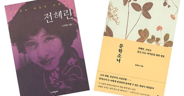1965년 1월, 작가 전혜린 서른한 살로 지다