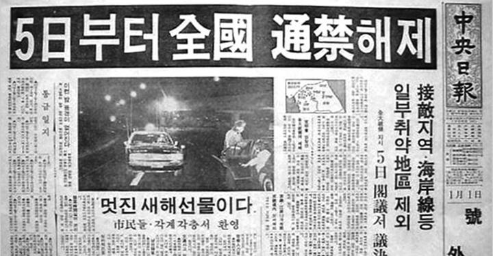 1982년 1월, 36년간의 야간통행금지 마침내 폐지되다