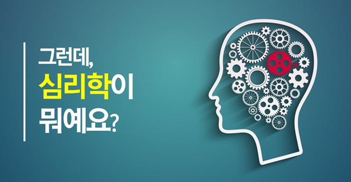심리학은 '잡탕'이다?!