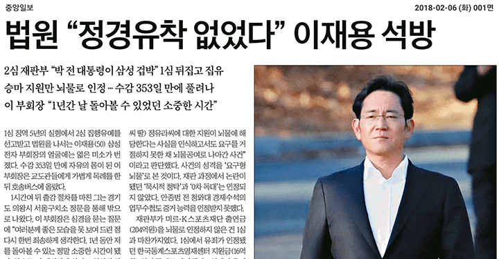 삼성 이재용 석방 보도, 역시 중앙일보 1면은 달랐다