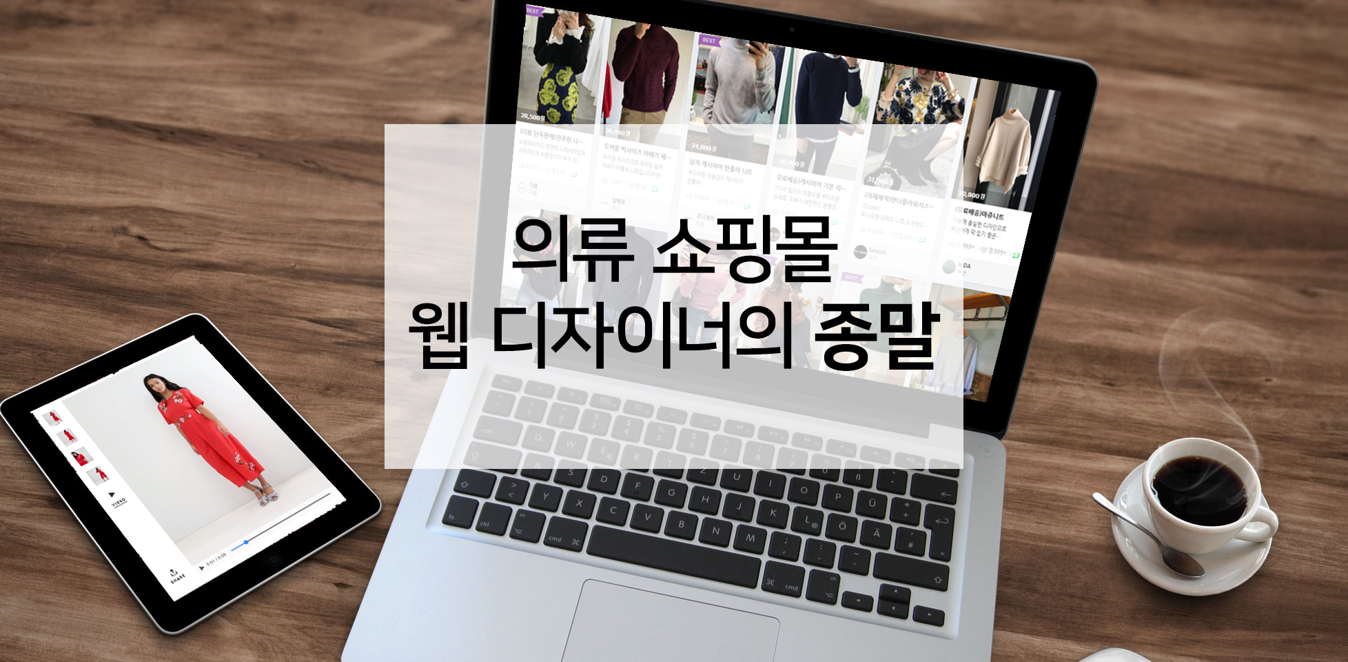 의류 쇼핑몰 웹 디자이너의 종말