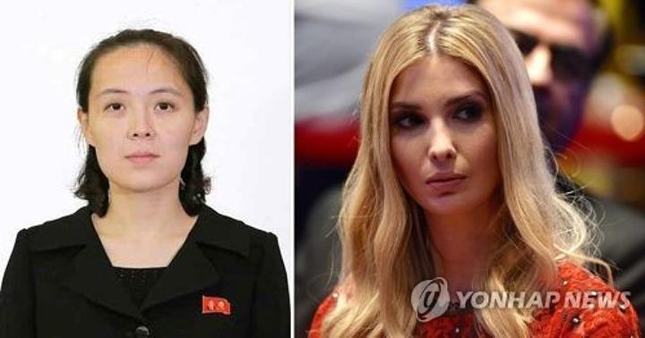 이방카, 김여정, 홍준표 그리고 문재인