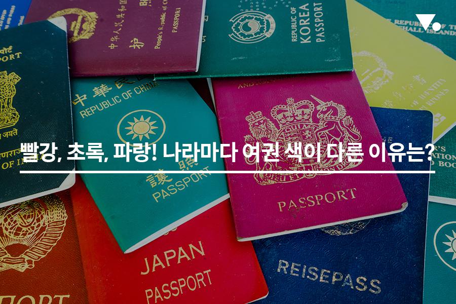 빨강, 초록, 파랑! 나라마다 여권 색이 다른 이유는?