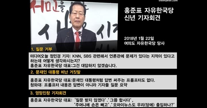극한직업, 자유한국당 출입기자 (feat. 홍준표)