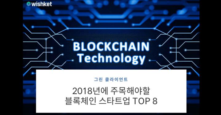 2018년에 주목해야 할 블록체인 스타트업 TOP 8