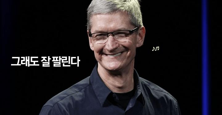 사상 최대 실적을 발표한 애플