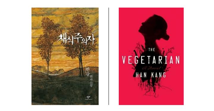 한강의 문학을 번역하는 데 따르는 어려움