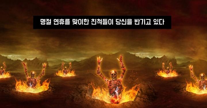 지옥 같은 명절을 해결할 행동수칙