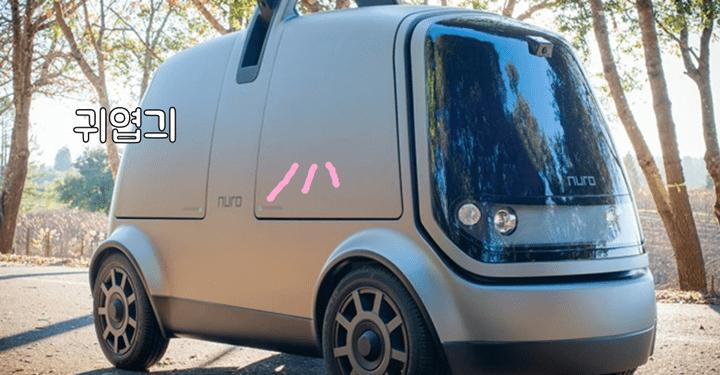 배송을 위한 자율 주행 로봇 '누로'