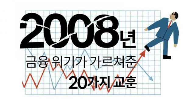 2008년 금융 위기가 가르쳐준 20가지 교훈
