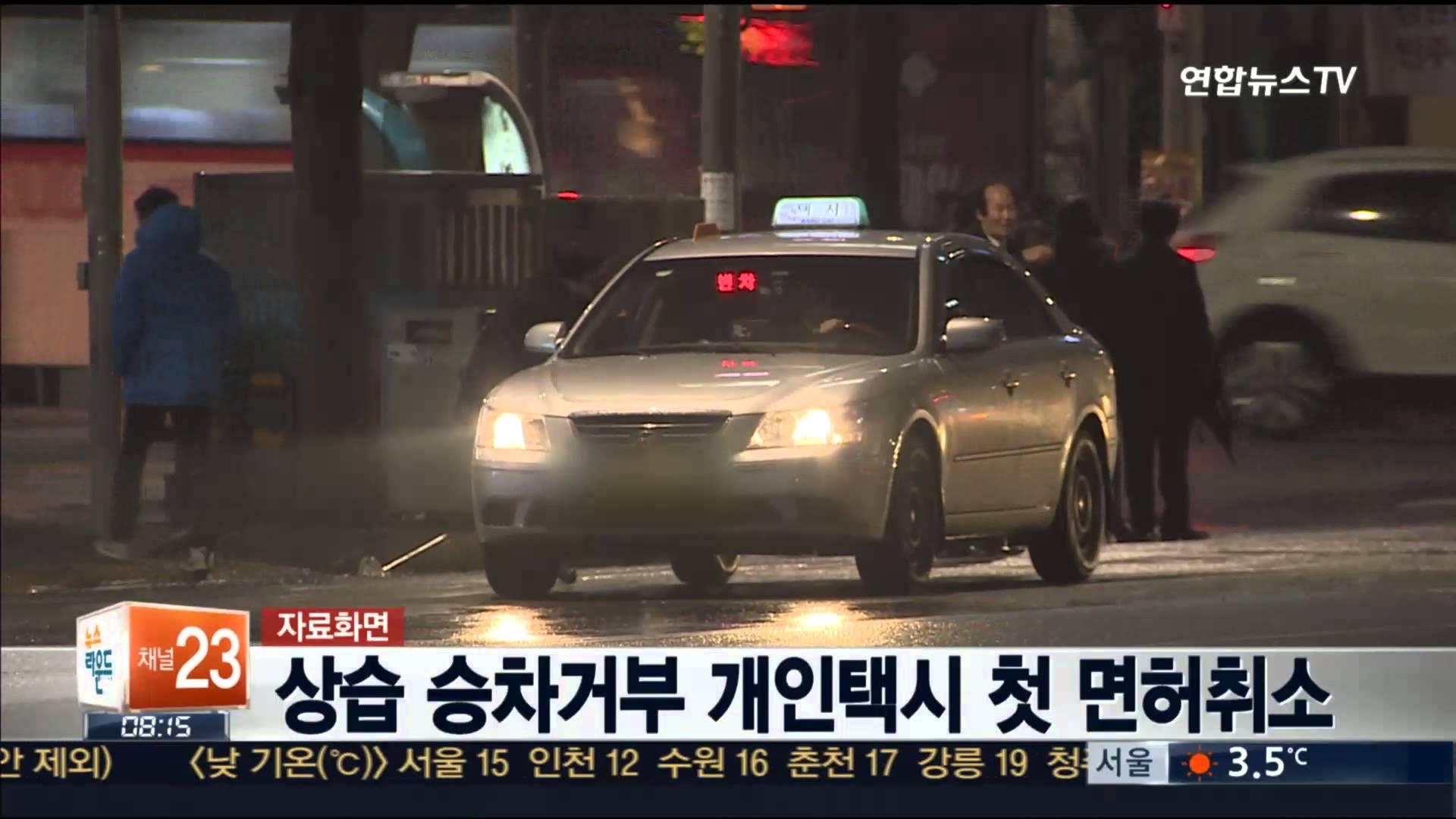 서울시, 3번 승차 거부한 택시 '면허 취소'
