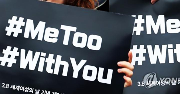 #MeToo 운동이 사라지려면 남자들이 변해야 한다