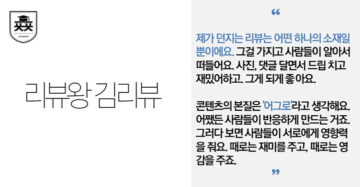 페이스북 마케팅, 콘텐츠의 천재(자칭) 김리뷰 ㅍㅍㅅㅅ에 상륙하다