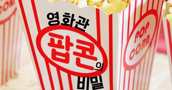 영화관 팝콘의 비밀
