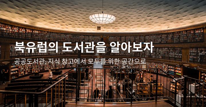 북유럽의 도서관을 알아보자