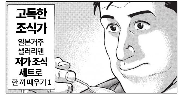 고독한 조식가: 일본거주 샐러리맨 저가 조식 세트로 한 끼 때우기 1