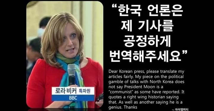 BBC 기자, 한국 언론은 내 기사를 공정하게 번역해달라