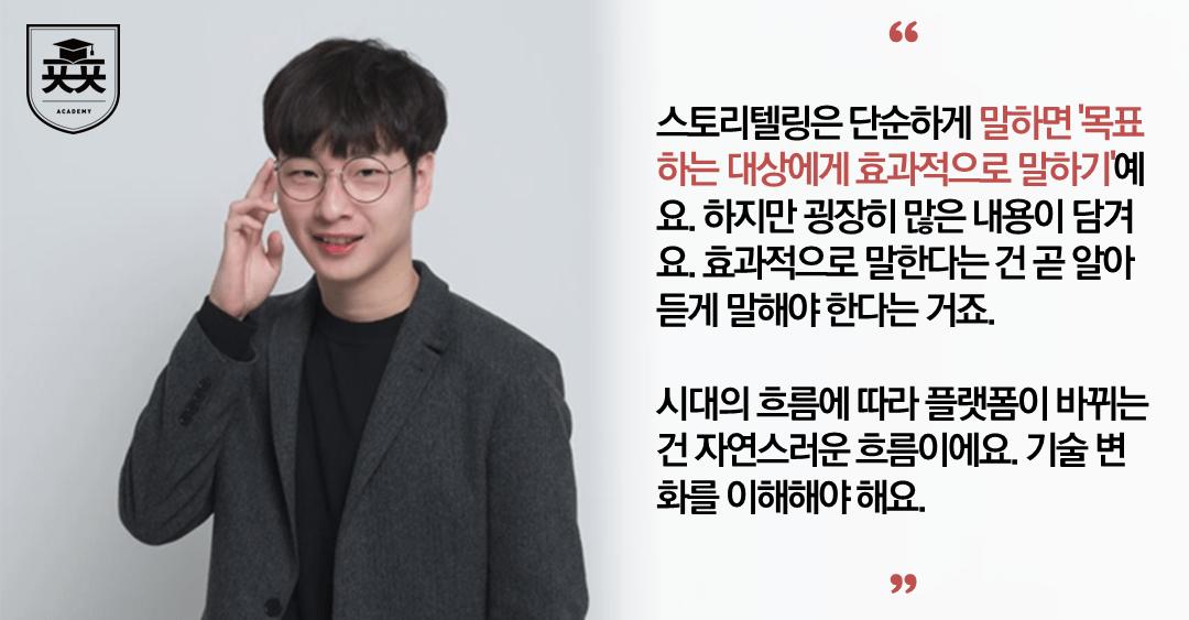 쓰러졌던 청년 창업가 '태용'이 스토리텔링으로 400만 명을 사로잡기까지