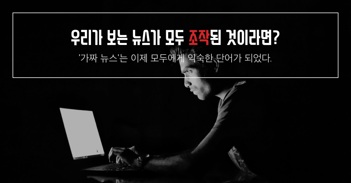 아시아 국가들에서 가짜 뉴스에 대한 걱정은 여전히 증가하고 있습니다