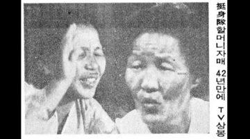 42년 만에 고향으로 돌아온 일본군 위안부 할머니