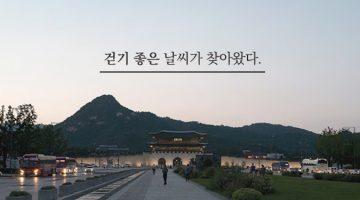 서울, 길거리를 걸으며 역사를 만나다