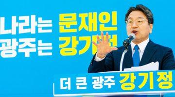 필리버스터의 스타, 더 큰 광주를 그리다: 광주시장 예비후보 강기정 인터뷰
