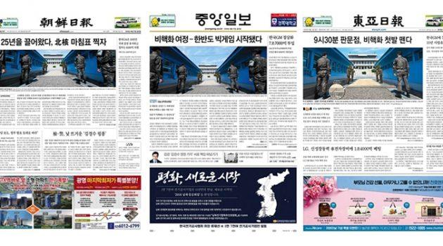 조중동 신문 1면으로 본 '남북정상회담' 보도 행태