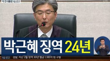503(a.k.a.박근혜) 1심 재판 선고 트윗 모음