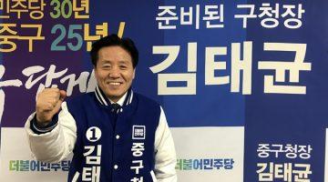 BBK 동영상으로 MB에게 홈런을 날린 남자 '김태균', 서울 중구에서 다시금 홈런을 준비하다