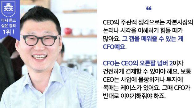 배워서 때우는 스타트업의 재무와 전략: 전 '띵동' 김태원 CFO 인터뷰