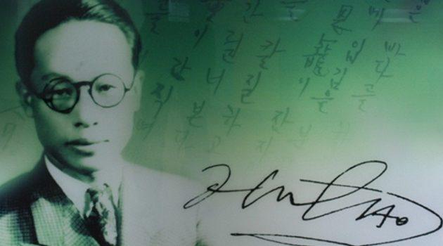 1944년 1월 16일, 목놓아 부르다 간 시인
