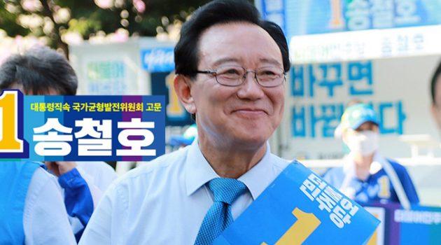 포기를 모르는 사람 '울산의 노무현' 송철호, 이제는 제발 일하고 싶다 – 울산광역시장 후보 송철호 인터뷰