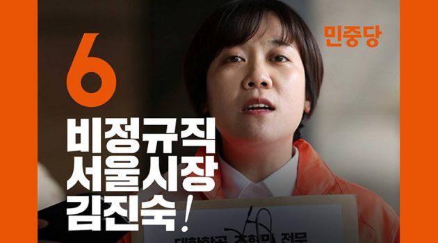 홈플러스 캐셔에서 진보정치의 미래로 – 서울특별시장 후보 김진숙 인터뷰