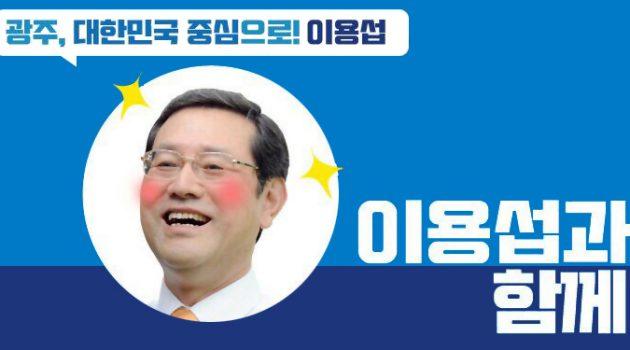 광주 시민들이 자랑스러워할 당당한 광주를 만들겠다: 광주광역시장 후보 이용섭 인터뷰