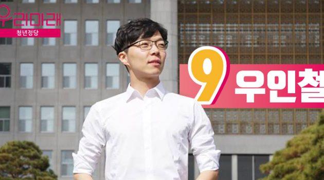 청년의 미래를 생각하는 정치가 한국 사회의 미래를 위한 정치다 – 서울특별시장 후보 우인철 인터뷰