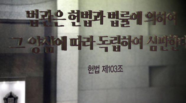 쿠이 보노? – 전교조 법외노조화와 박근혜 정권의 사법 농단에 대하여
