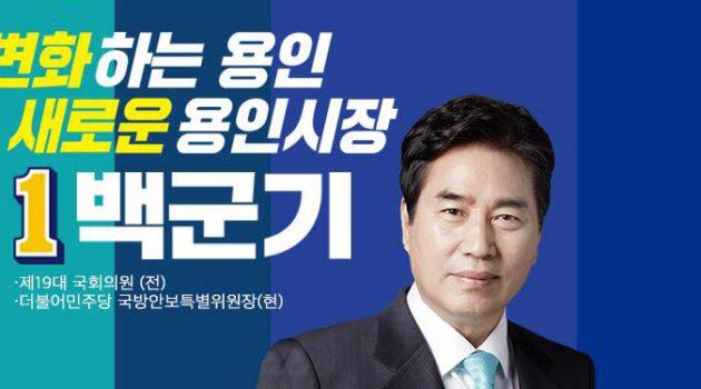 포 스타 출신 장군의 용인시장 도전기 – 경기 용인시장 후보 백군기 인터뷰