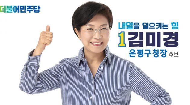 인생을 바꾼 세 가지 순간, 그때마다 주민들이 있었기에 버텼다 – 서울 은평구청장 후보 김미경 인터뷰