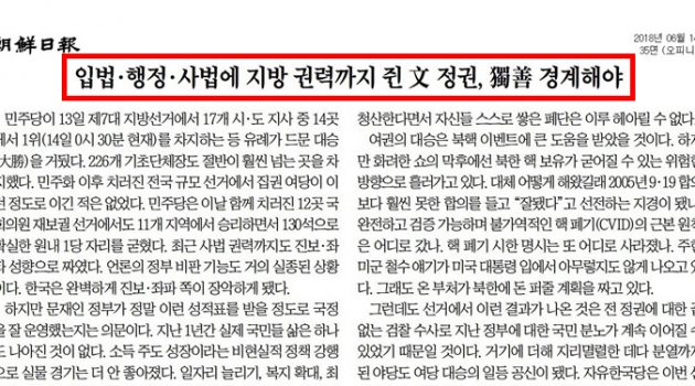 지선 승리하자 '문재인 독선' 운운하는 조선일보