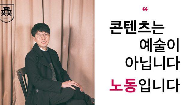 콘텐츠는 예술이 아닙니다, 노동입니다 – ㅍㅍㅅㅅ 콘텐츠 팀장 김도현 인터뷰