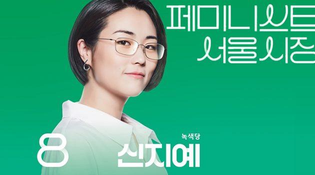 녹색의 이름으로 페미니스트 유토피아를 외치다: 서울특별시장 후보 신지예 인터뷰
