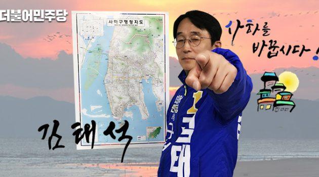 차관 출신 행정 만랩 중앙관료가 고향으로 돌아온 이유 – 부산 사하구청장 후보 김태석 인터뷰
