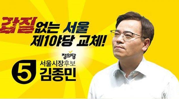 서울의 켄 리빙스턴을 꿈꾸다 – 정의당 서울시장 후보 김종민 인터뷰