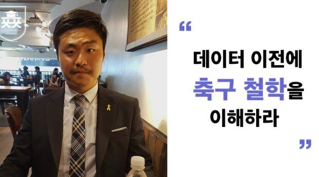영국 프리미어 리그 배태한 전력분석관, 한국 축구 트레이닝에 관해 말하다