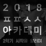 ㅍㅍㅅㅅ아카데미, 이제는 말할 수 있다: 픗픗 본부장 최기영 인터뷰