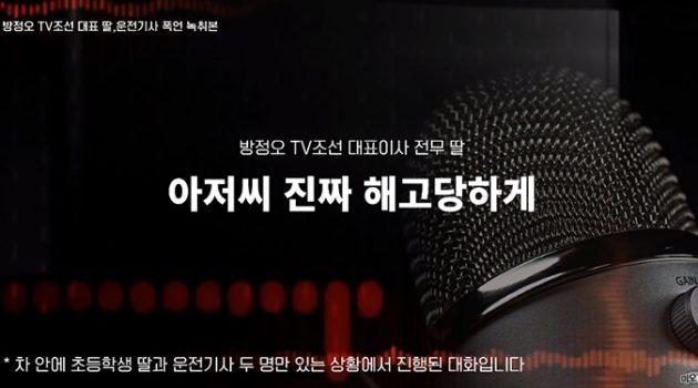 조선일보 손녀 갑질 논란: 이는 본질적으로 무임승차의 문제다