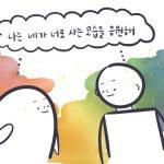 올해도 서울 퀴어문화축제에 간다