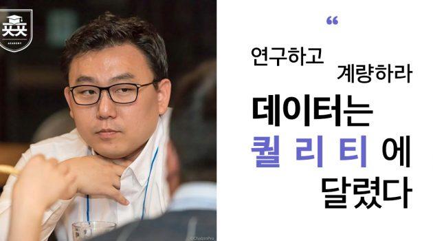 덕업일치의 표본, NC다이노스의 데이터 애널리스트 송민구 인터뷰