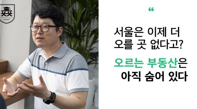 서울이 아니어도 오를 곳은 오른다: 부동산계의 아이돌 빠숑 김학렬 인터뷰