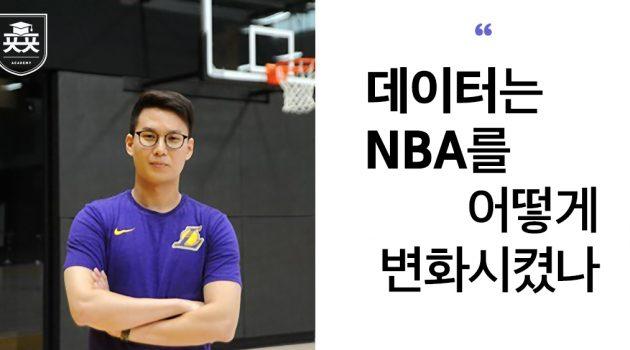 한국 최초의 NBA 데이터 애널리스트 김재엽 인터뷰